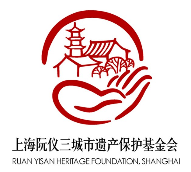 Ruan Yisan Heritage Foundation logo